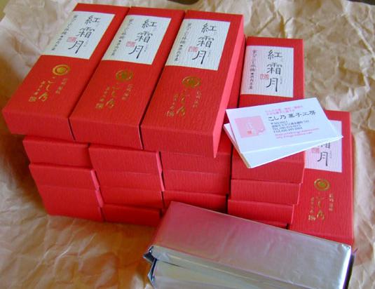 紅霜月、京都デビューしました。