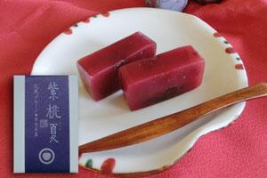 「紫桃夏・しとうか」プルーン果肉羊羹、販売となりました