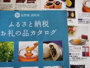 須坂市のふるさと納税のお礼品でふじ林檎と果肉羊羹のセット発送しました。
