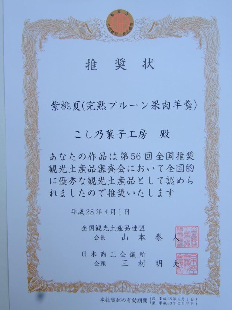 紫桃夏(完熟プルーン、果肉羊羹)が全国的観光土産品に認定されました。