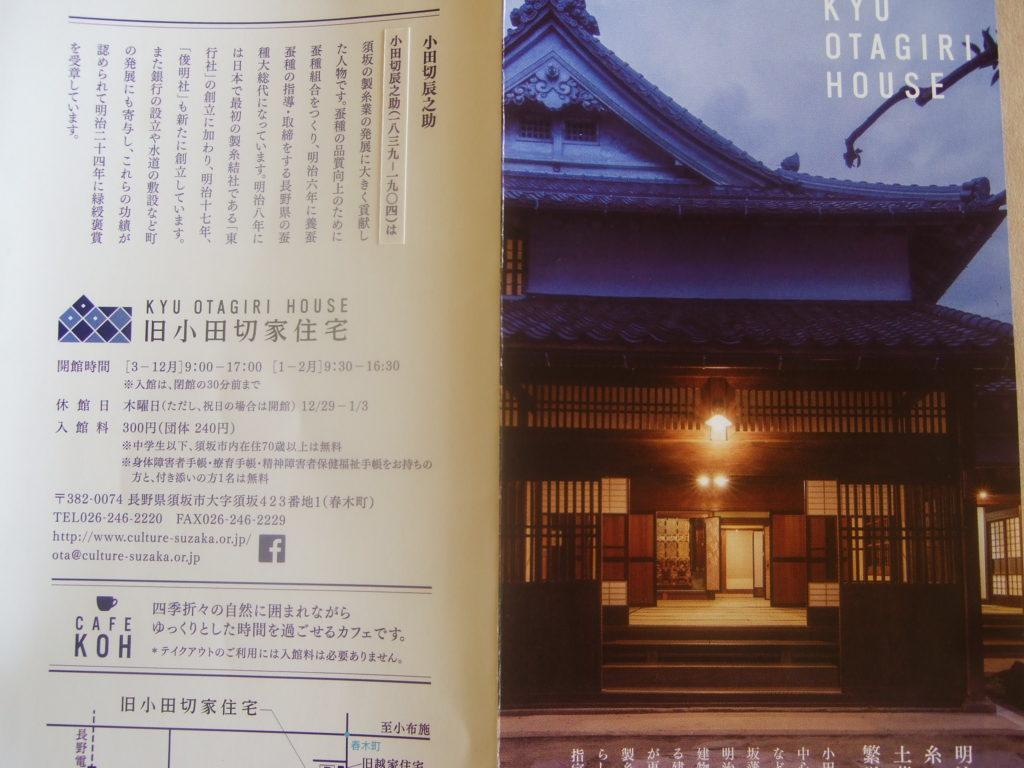 旧小田切家住宅で、紅霜月、紫桃夏、販売していただいてます。