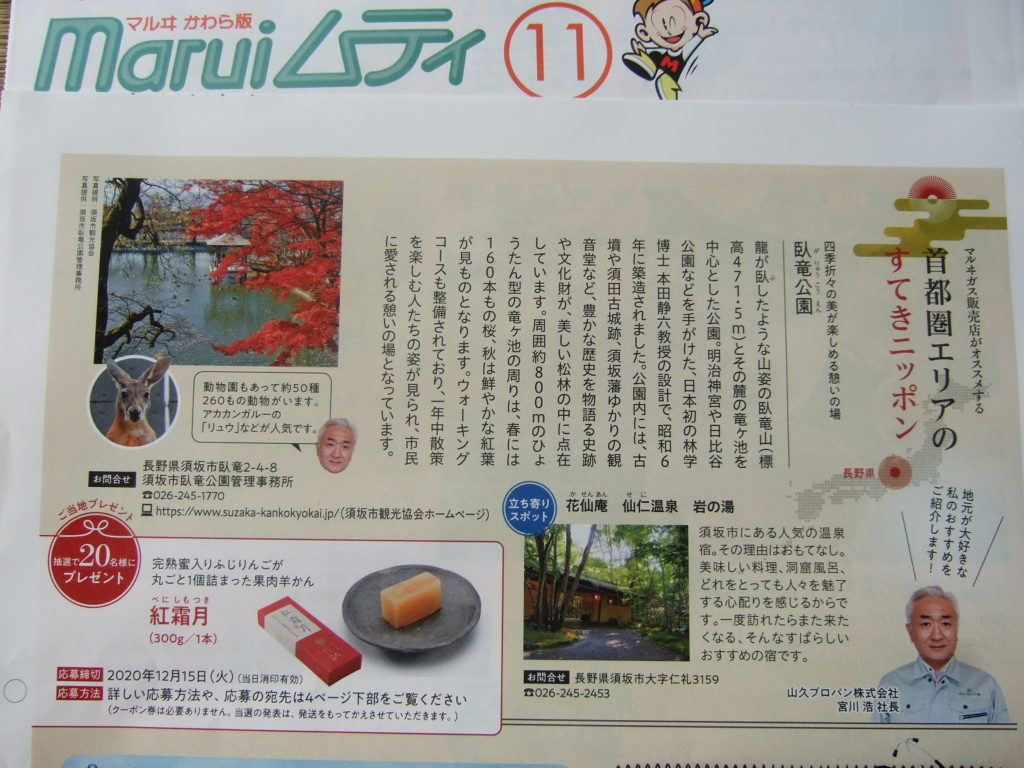 Iwatani、ムティに掲載されました。