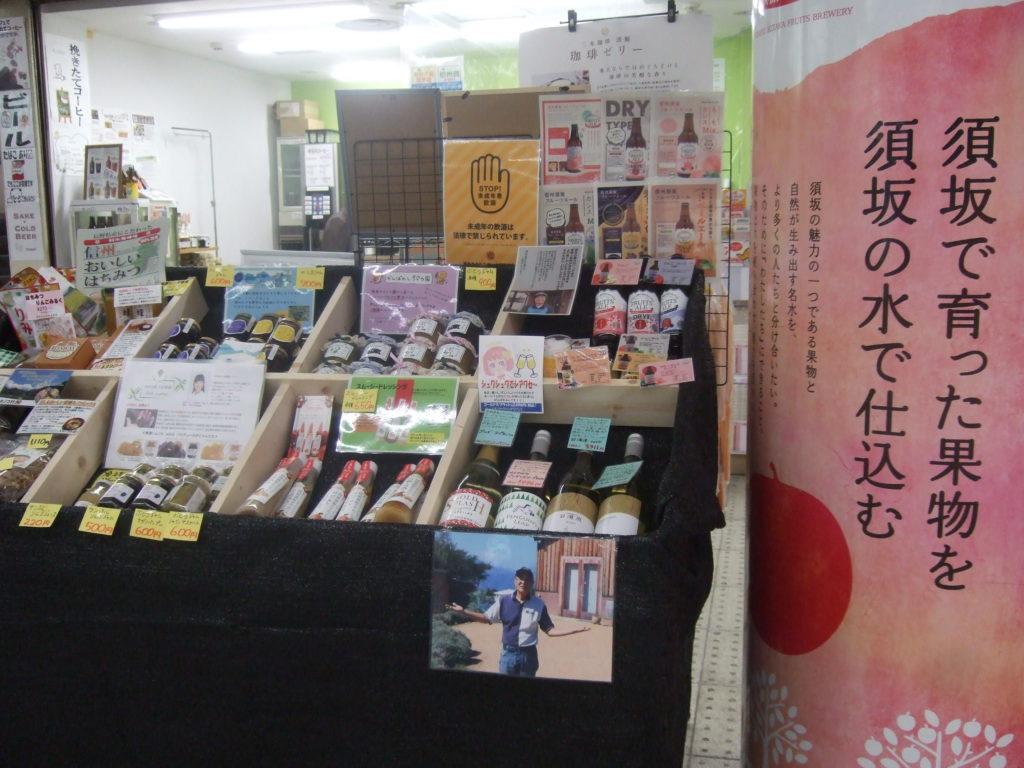 フルーツエールと一緒に、長野駅で販売されています。